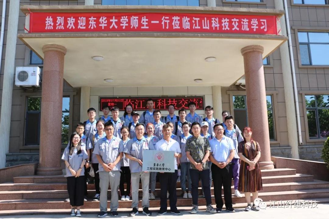 "Jiangshan-Donghua joint construction of ""Engineering Practice Education Center"""
